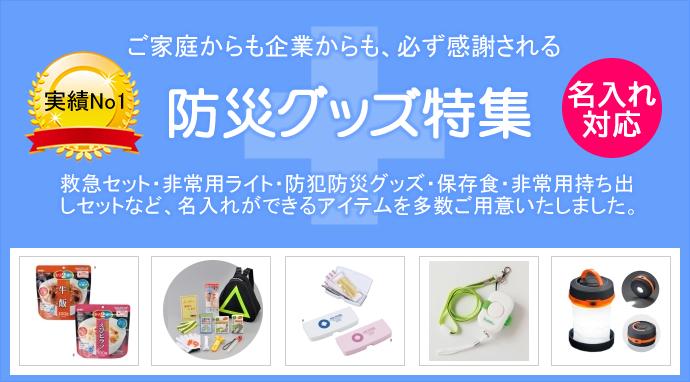 販促ノベルティ卸売りセンター<防災グッズ特集>