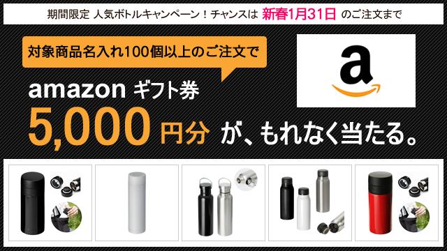 アマゾンギフト券5,000円分プレゼント!人気ボトルキャンペーンのお知らせ