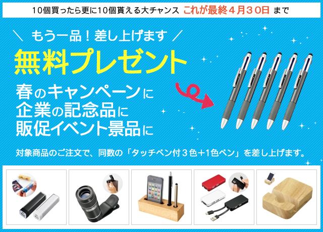 3色ペン同数オマケ付!対象商品ご注文で必ずプレゼント12/31まで