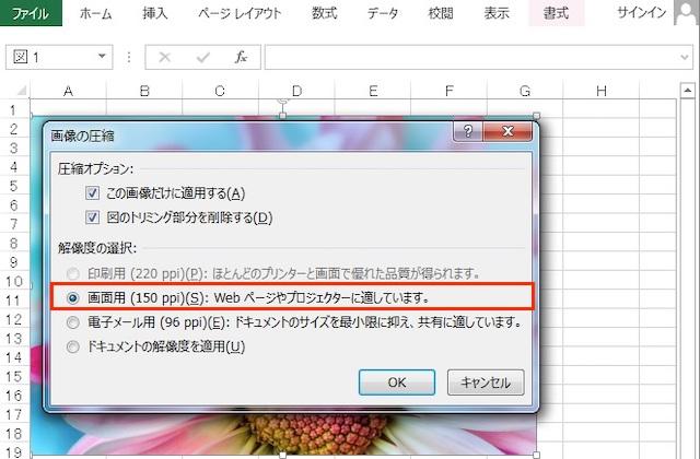 販促レポート エクセル ファイルのサイズを劇的に軽くする便利ワザ