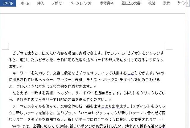 インデント word 箇条書 き