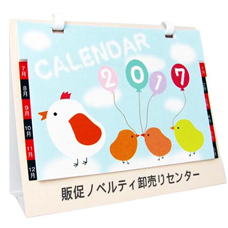 <印刷見本> 2017年版 卓上デルタカレンダー
